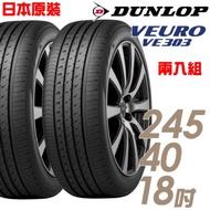 【DUNLOP 登祿普】VE303 舒適寧靜輪胎_二入組_245/40/18(VE303)