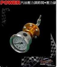 """LDS"" 新品 類 SARD 機械式 汽油調壓閥 高流量 燃油調壓閥 附 壓力錶 濕式油表 真空 非 DENSO 偉伯 汽油幫浦"