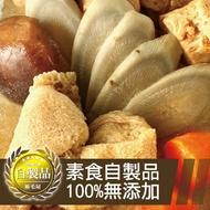 竹笙牛蒡湯(全素)