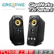 [免運速出] Creative 創新科技 GigaWorks T20 Series II 二件式喇叭 Pchot