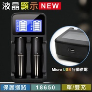 【AISURE】愛秀王 LCD-18650 液晶雙槽/鋰電池充電器 三號四號充電式電池可充