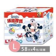 滿意寶寶 - 活潑寶寶紙尿褲 (L)(58片x4包/箱) (L)-(58片x4包/箱)