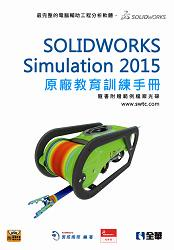SOLIDWORKS Simulation 2015 原廠教育訓練手冊 (新品)