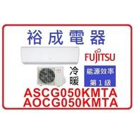 【裕成電器‧詢價更划算】日本富士通變頻冷暖氣 ASCG050KMTA/AOCG050KMTA