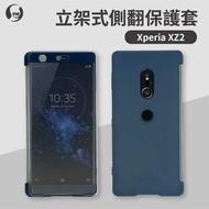 SONY原廠正品 XZ2專用皮套 正面透明可見螢幕 背面精品手機保護皮套 側翻時尚保護套