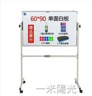 90*120磁性移動雙面白板支架式黑板辦公會議展示家用教學寫字板 WD 一米陽光