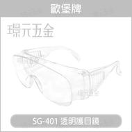 99購物節 歐堡牌 眼部防護眼鏡 SG-401 眼部防護系列 安全 防護鏡 護目鏡【璟元五金】