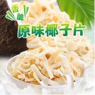 【愛上美味】泰國香脆原味椰子片3包(40g±9%/包)