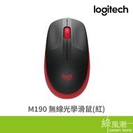 Logitech 羅技 M190 無線滑鼠 光學滑鼠 紅 接收器