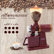 เครื่องบดกาแฟ เครื่องบดเมล็ดกาแฟ เครื่องทำกาแฟ เครื่องเตรียมเมล็ดกาแฟ