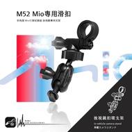 M52【Mio專用滑扣 多角度】後視鏡支架 MiVue c355 c350 c335 c330 c320 c319