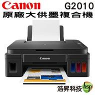 【浩昇科技】Canon PIXMA G2010 原廠大供墨複合機