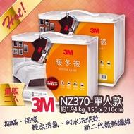 【量販2入】3M 新2代發熱纖維可水洗暖冬被NZ370(標準單人5x7)保暖 被子 棉被 寢具 睡眠 厚棉被
