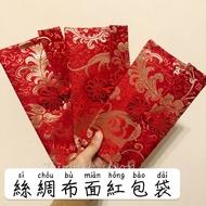 7個$45🔥現貨馬上出🧧紅包袋 紅布袋 絲綢 中國結 開工