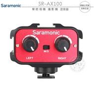 《飛翔無線3C》Saramonic 楓笛 SR-AX100 單眼相機 攝影機 混音器│公司貨│控制旋鈕 連接麥克風