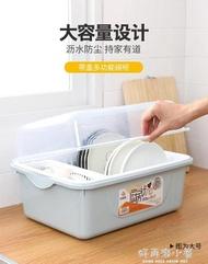 家用塑膠碗盆帶蓋瀝水放碗盤小碗櫃碗筷收納盒篩碗架廚房餐具 好再來小屋 igo