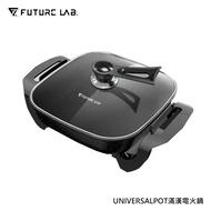 【FUTURE LAB. 未來實驗室】UNIVERSALPOT 滿漢電火鍋