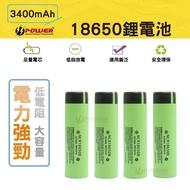 松下3400mah BSMI認證 日本原裝進口 國際牌電池 松下電池 頭燈電池 18650電池
