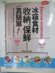 【書寶二手書T1/餐飲_DJK】冰箱食材收納保鮮真簡單_Green Life生活收納編輯部