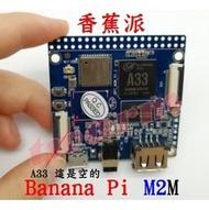 《德源科技》(含稅) 香蕉派 Banana Pi M2 Magic (BPi-M2M(A33)) 四核開發板 BPI-M2 Magic 高效率