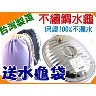 樂樂-(送水龜袋)台灣製新型不鏽鋼水龜(不銹鋼熱水保暖器) 金龍水龜 龍印水龜 保溫器