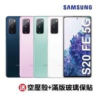 【SAMSUNG 三星】galaxy s20 FE 5G 6G/128G(加送空壓殼+滿版玻璃保貼-附保護套+保貼)