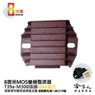 8微米 變頻整流器 M308 不發燙 專利技術 30ah 輸出 Vespa GTS 300 LX LT 整流器 哈家人