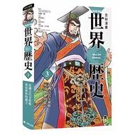NEW全彩漫畫世界歷史.第3卷:亞洲古代文明與東亞世界的建立(338)