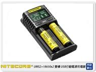 【銀行刷卡金+樂天點數回饋】NITECORE 奈特柯爾 UMS2+18650x2 雙槽 USB 行動電源充電器(公司貨)