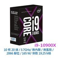 INTEL 第十代 英特爾 I9-10900X 3.7G 10核/20緒 CPU 中央處理器 2066腳位 無內顯 無風