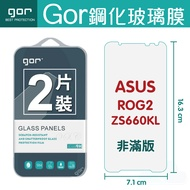 GOR 9H 華碩ROG2/ZS660KL 鋼化 玻璃 保護貼 全透明非滿版 兩片裝【全館滿299免運費】