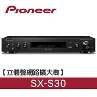 PIONEER 二聲道 立體聲 網路擴大機(SX-S30)