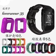 適用於Garmin佳明forerunner 35 / 30手表矽膠防摔套 S20保護殼保護套