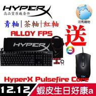 【送Core滑鼠】HyperX Alloy FPS 機械鍵盤 HX-KB1RD1-NA/A3 青軸 茶軸 紅軸