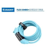 全新 捷安特 GIANT LIV Flex Combo+ 密碼型鋼索鎖 自行車鎖 水藍色、淺綠色