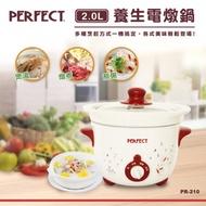 福利品/【PERFECT 理想】2L養生電燉鍋(PR-210)