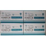 華淨醫用口罩 四盒賣 成人款 (50片/盒) 台灣製造雙鋼印