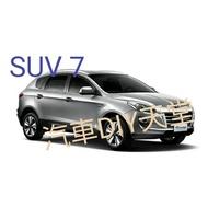 LUXGEN 納智捷 SUV7 U7 內把手 內拉把 內門把 內門把開關