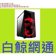 免運費 微星 MSI MPG GUNGNIR 100D 電競機殼 LED case