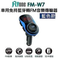 FLYone FM-W7 車用免持/5.0藍芽轉FM音樂傳輸/MP3音樂播放器(藍色款)-自