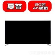 《可議價》SHARP夏普【4T-C60BJ1T】60吋4K聯網(與4T-C60BJ3T同尺寸)電視