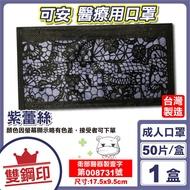 (任選8盒單盒199元)可安 雙鋼印 醫療口罩 醫用口罩 (紫蕾絲) 50片/盒 (台灣製 CNS14774) 專品藥局【2017398】
