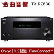 Onkyo 安橋 TX-RZ830 9.2聲道 網路影音 環繞 擴大機 |  金曲音響