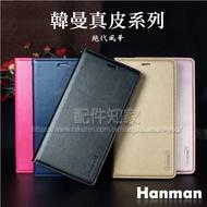 【Hanman】Sony Xperia XZ3 H9493 6吋 真皮皮套/翻頁式側掀保護套/手機套/保護殼-ZW