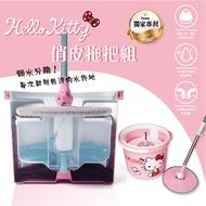 【三麗鷗正版授權】Hello Kitty專利淨水分離拖把組