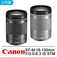 【Canon】EF-M 18-150mm F/3.5-6.3 IS STM(公司貨-拆鏡)