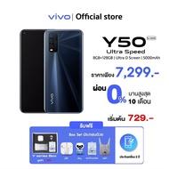 (ผ่อน0%)Vivo วีโว่ Mobile โทรศัพท์มือถือ สมาร์ทโฟน รุ่น Y50 แบตเตอรี่ 5000mAh หน้าจอ 6.53 นิ้ว Ram 8+128GB (รับประกันตัวเครื่อง 2 ปี)