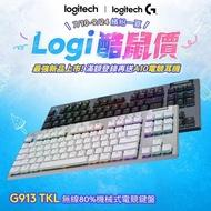 【Logitech G】G913 TKL 無線遊戲鍵盤