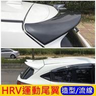 HONDA本田【HRV運動尾翼】HRV專用尾翼 卡夢 白色 黑色 銀色尾翼 運動風 車頂飛翼套件 空力套件 大包 改裝