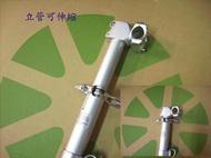 『新鐵馬車行』鋁合金雙層摺疊立管 捷安特/STEPDRAGON/ KHS 小摺都適用